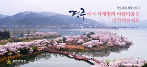 [AD]경주시의회