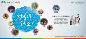 [AD]경상북도문화관광공사