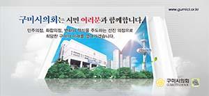 [AD]구미시의회