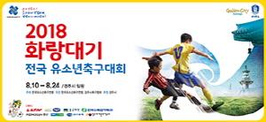 [AD]2018화랑대기 전국유소년축구대회