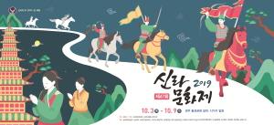 [AD]제47회 신라문화제(2탄)
