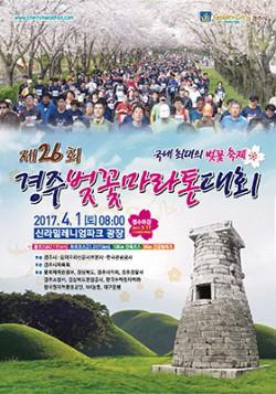 [AD]제26회 경주벚꽃마라톤대회