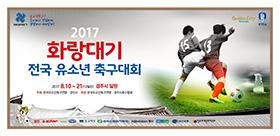 [AD]2017 화랑대기 전국유소년축구대회