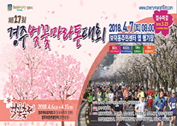 [AD]경주시벚꽃마라톤