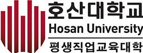 [AD]호산대학교