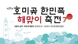[AD]호미곶한민족해돋이축제