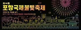 [AD]포항 국제불빛축제