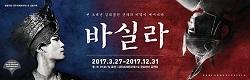 [AD]정동극장