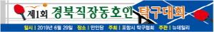 [AD]경북직장인탁구대회_경북탁구협회