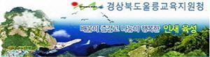 [AD]울릉교육지원청