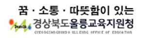 [AD]울릉교육청