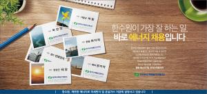 [AD]한국수력원자력
