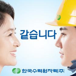 [AD]한국수력원자력(주)