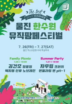 [AD]한울원자력본부 2019울진 한수원 뮤직팜페스티벌