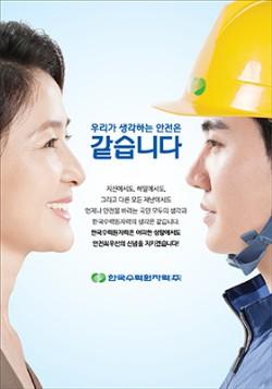 [AD]한울원자력본부(영덕천지원전 준비실)