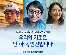 [AD]한울원자력본부