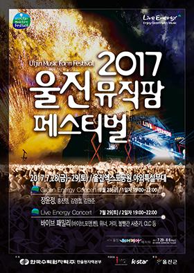 [AD]울진뮤직팜페스티벌
