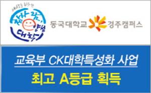 [AD]동국대학교 경주캠퍼스
