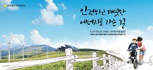 [AD]공익광고 한국원자력환경공단