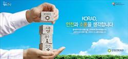 [AD]한국원자력환경공단 공익광고