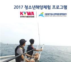 [AD]국립영덕청소년해양체험센터 포항시 해맞이축제