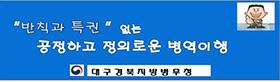 [AD]대구지방병무청