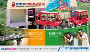[AD]문경시 문경관광진흥공단