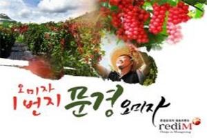 [AD]문경시 농업기술센터
