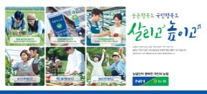 [AD]농협중앙회 포항
