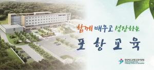 [AD]포항교육지청