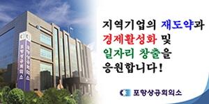 [AD]포항상공회의소