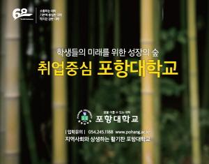 [AD]포항대학교