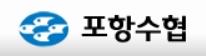 [AD]포항수산업협동조합