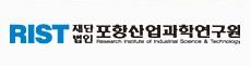 [AD]RIST포항산업과학연구원