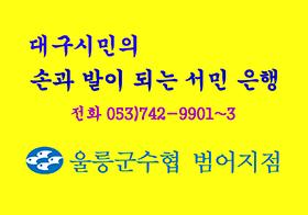 [AD]울릉수협