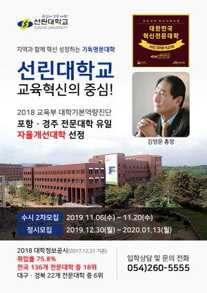 [AD]선린대학교