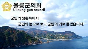 [AD]울릉군의회