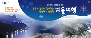 [AD]울릉군