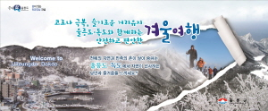 [AD]울릉군청