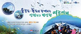 [AD]울릉군 여름관광