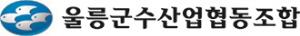 [AD]울릉군수협
