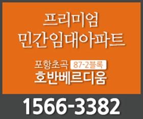 [AD]포항 초곡 호반 베르디움(에이블 미디어)
