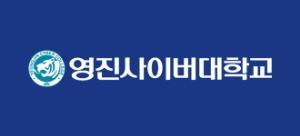 [AD]영진사이버대학교