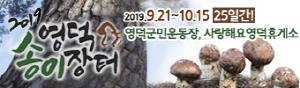 [AD]영덕송이장터