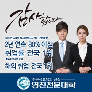 [AD]영진전문대