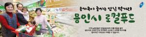 [AD]용인시청 2019로컬푸드