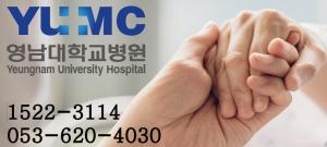 [AD]영남대학교병원