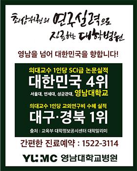 [AD]영남대학교병원월성원자력본부