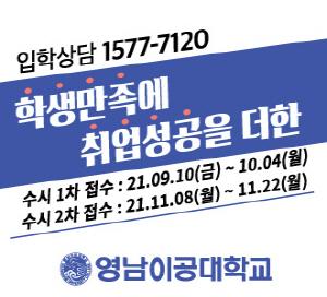 [AD]영남이공대학교