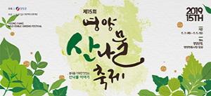 [AD]영양산나물축제